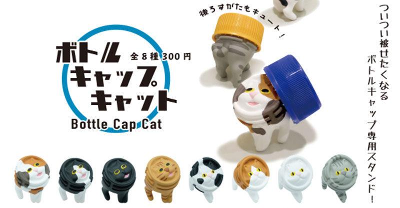 日本再推「貓咪瓶蓋架」功能超無用 「微醜微可愛」攻占貓奴心:廢到我必須得到!
