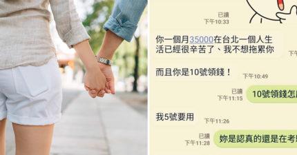 女友嫌「賺35K不夠用」1天就露出真面目 他「6字霸氣回嗆」被網友讚爆!