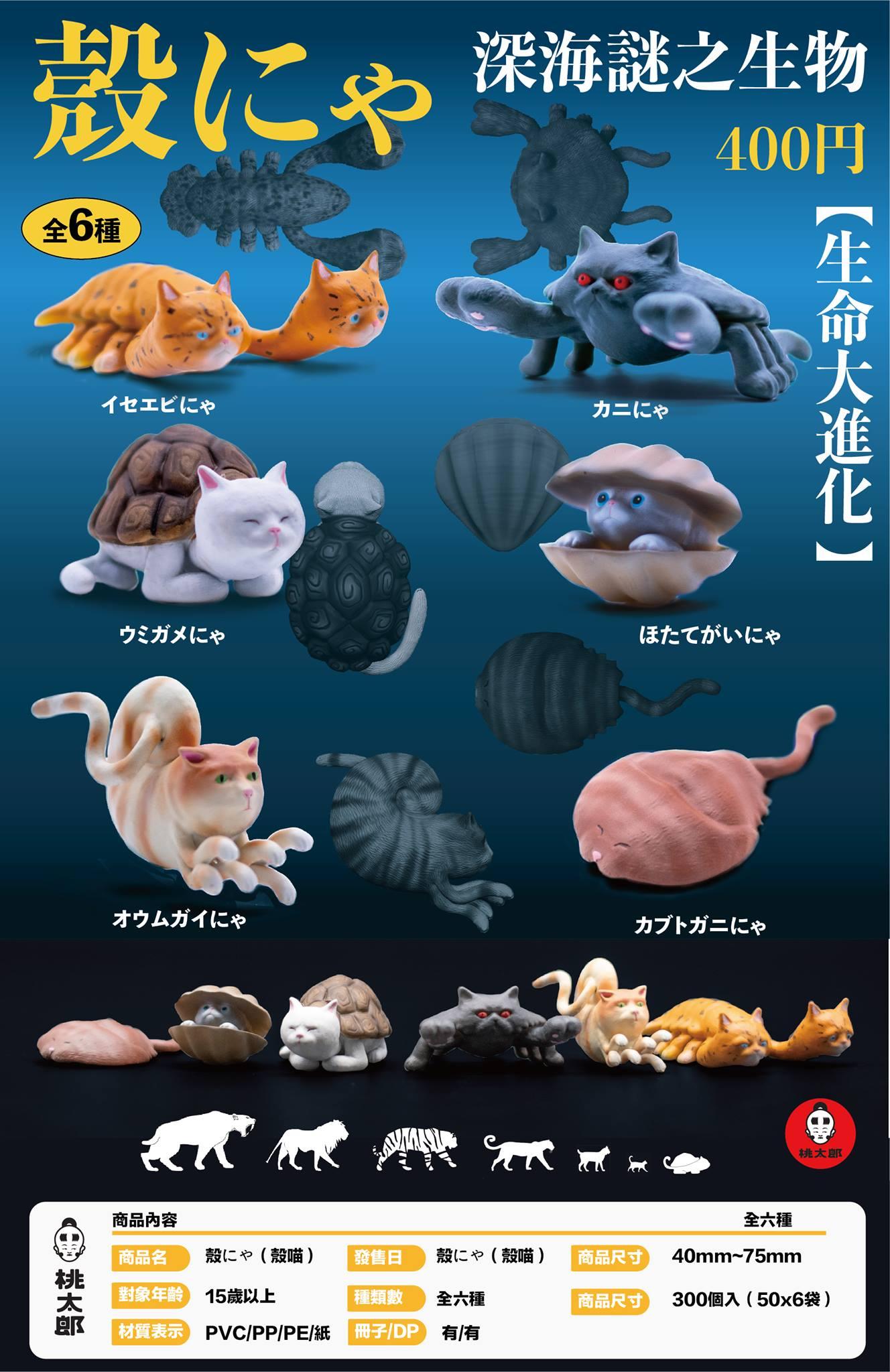 2058年地球進入「大海洋時代」誕生的全新物種 「殼喵扭蛋」太獵奇網友搶買:錢拿去!