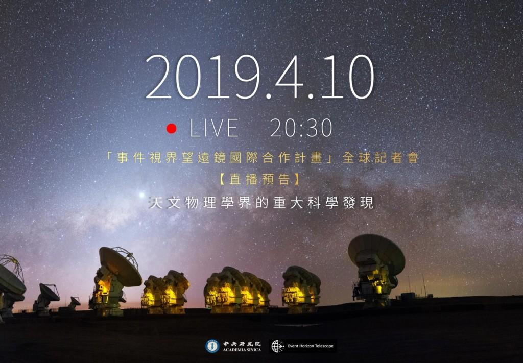 台灣是關鍵功臣!人類史上首張「黑洞照片」正式曝光 愛因斯坦「多年前預測」原來是真的