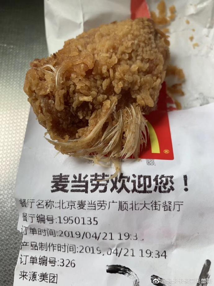 麥當勞點雞翅以為「多一塊肉」賺到 女童咬一口「滿嘴毛」嚇出心理陰影!