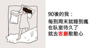 9張精準描繪「90後超悲劇人生」中肯插圖 明明才20歲…卻同時扮演了好幾個角色QQ