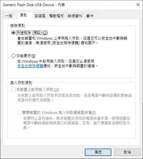 拔USB應該「安全移除」還是「直接拔」?微軟公佈官方說法 網驚:10幾年來都做錯了