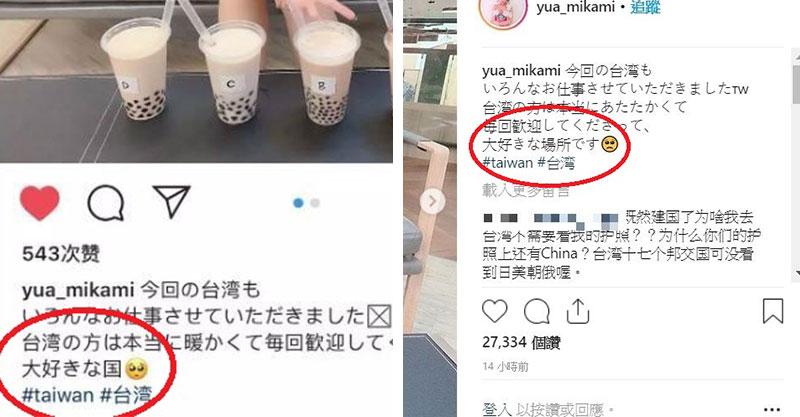 三上悠亞開心PO文「台灣是我最喜歡的國家」 中國網友暴怒:讓妳在成人界消失!