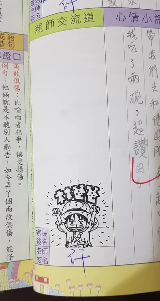 老師問聯絡簿「為什麽都是印章?」女兒無奈回:爸爸畫的...本人秀出「更狂作品」網友推爆