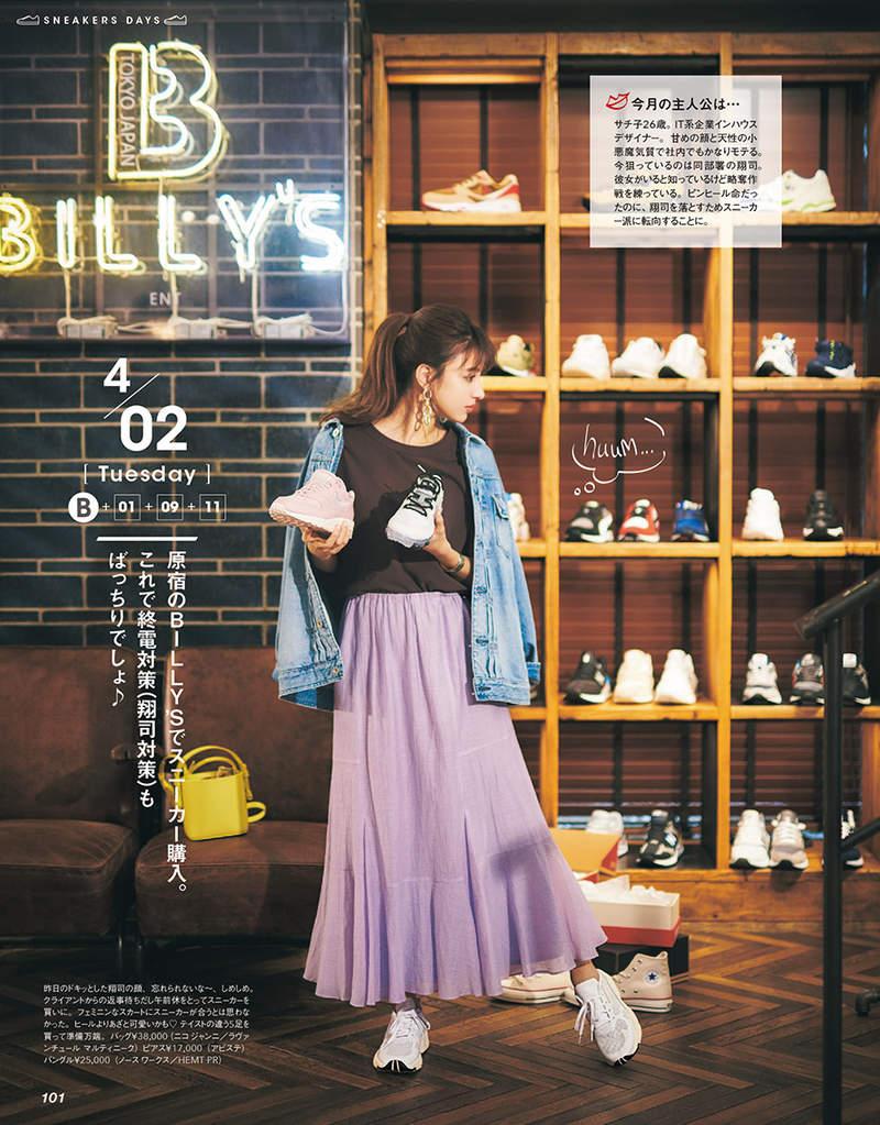 日時尚雜誌推「渣女球鞋穿搭主題」 教你「用球鞋搶男友」故事超吸引:一個月4男GET~