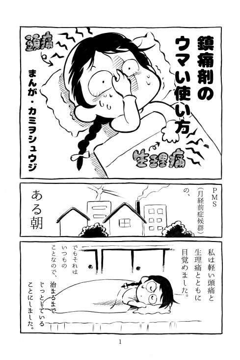 她畫出「止痛藥正確用法」的中肯漫畫 「黃金時間吃」秒讓大姨媽乖乖聽話!