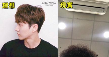他打算燙「韓系型男」髮型超期待...結果慘變「滿頭體毛」!修剪後更讓人想哭