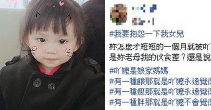 媽媽抱怨女兒給阿嬤養1個月「瓜子臉變肉餅臉」 網笑瘋:再1個月就回不去了!