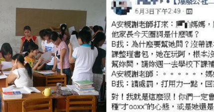 媽媽被告知女兒「忘了帶課本回家」 狠心要求老師「用力一點」卻被網友讚爆:小孩不能寵!