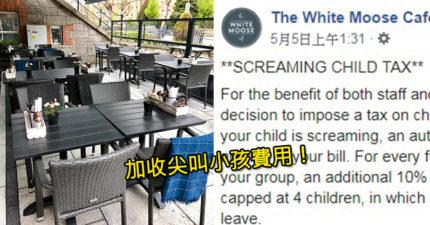 超狂咖啡廳公告如果小孩尖叫「費用加收15%」 超過4個「直接全請出去」引網友論戰