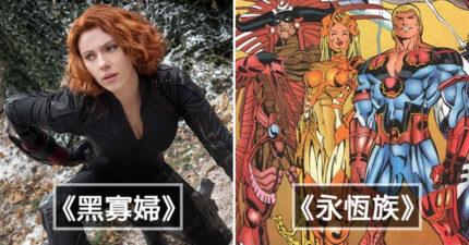 漫威公開8個「神秘上映日」引暴動 網流出「完整名單」爆:《復仇者5》2022年回歸!