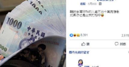 網友疑問:聽說「58%台灣人拿不出10萬」來應急?他傻眼:沒有的都該檢討自己!