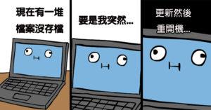 27張「要是日常用品會說話」腦洞大開爆笑漫畫 其實你的筆電常常會有邪惡想法!