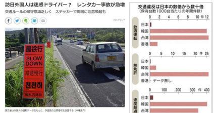 日媒統計「台灣人」最愛違規交通!僅一項「輸韓國」網嘆:沖繩自駕三寶都台人!