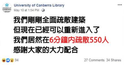 大學疑瓦斯外洩「大動作急疏散」全部師生 調查找出「可疑物體」網笑翻:真的很危險!