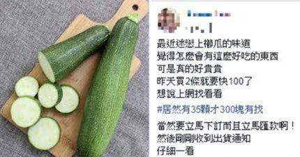 天兵人妻愛上櫛瓜「手刀下訂35顆」 出貨才見「最後2字」崩潰:2個月後才能吃嗎QQ