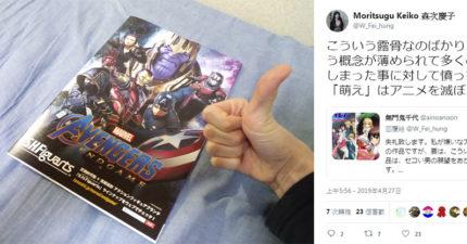 名畫家狠嗆日本動畫「都該學漫威」 狂批日本落後外國太多...她:「萌」把動漫毀了!