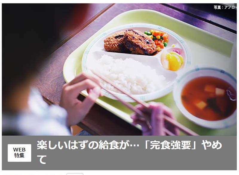 網熱議「被逼著吃光營養午餐」的巨大陰影 此生再也不敢吃番茄、香菇!