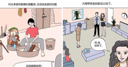 3個看懂後「頭皮瞬間發麻」的人性黑暗漫畫 網友嚇呆:是真人真事...