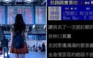 她提問「去過一次就討厭」的城市名單 網一面倒指香港「關鍵原因」曝光!