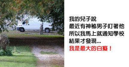 7歲兒子抱怨「學校出現神秘人」 超蠢萌老爸舉報「反被3台警車包圍」網笑翻!