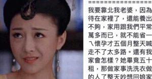 他「拿1萬養家」抱怨老婆「身在福中不知福」 網友火大:嫁給你超衰!