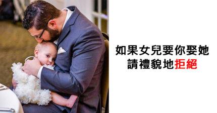 18件爸爸養育女兒時「最常犯的錯誤」!一定要記得「禮貌地拒絕求婚」