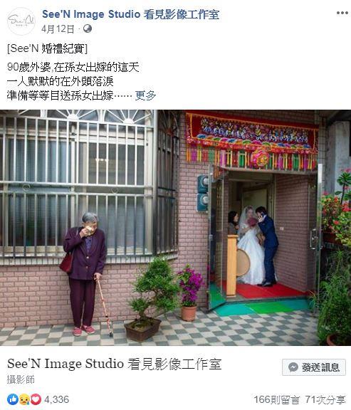 奶奶不捨孫女出嫁「在角落偷偷拭淚」 感人畫面讓網友爆淚:最不捨的祝福QQ