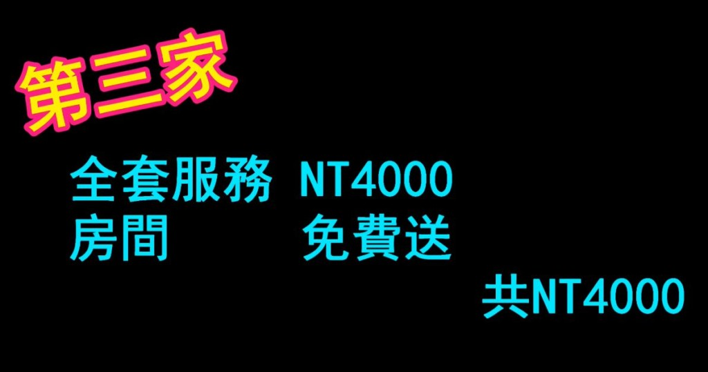 老司機解謎「外國人去台灣的風X店要多少錢」 專業「實地走訪」網友震驚:還免費送房間!