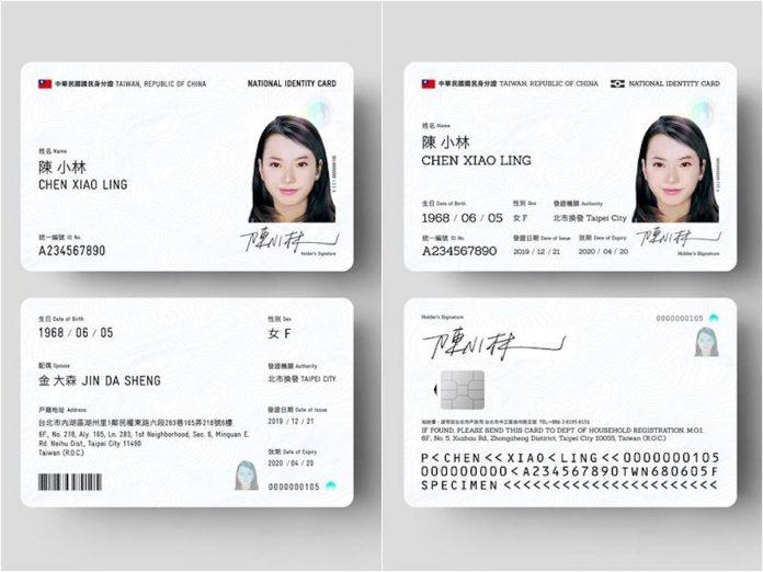 新款身分證「花40億改版」明年上線 超狂「專屬密碼」設計曝光!