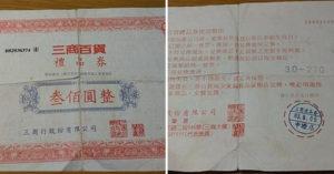 網友找到「20年前三商百貨禮券」驚嘆還能用 網民卻狂搖頭:你虧很大!