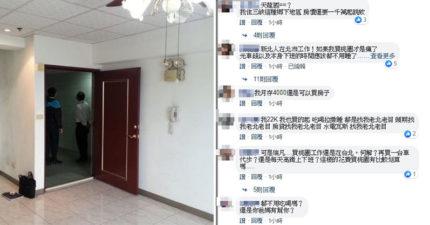 35歲小資女月賺3萬稱「買房根本不難」 網友抓到「存超多盲點」狂打臉!