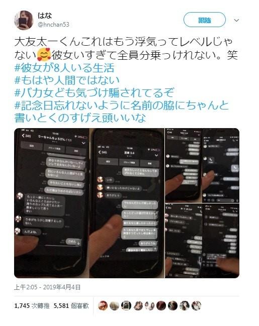 正妹發現男友「同時劈8女」的渣行 怕露餡在Line註記「偷吃暗號」被她破解!