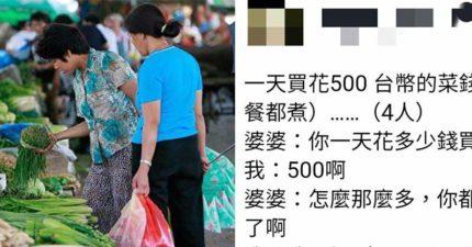 婆婆怨太會花錢!她每天用「500塊」解決全家三餐 求助老公卻被「超白目回答」氣瘋
