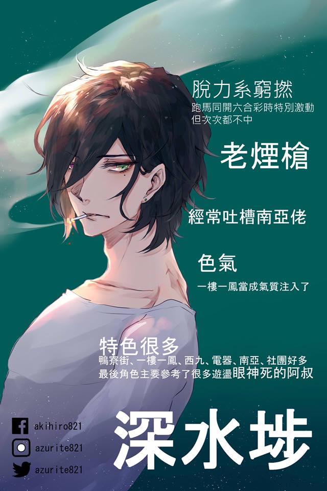藝術家把「香港地區擬人化」成果超驚艷 「壞男孩深水埗」電翻全網:娶我!