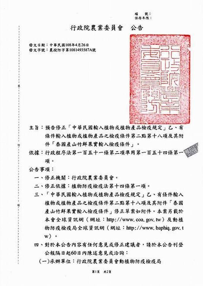 農委會準備讓「山竹」回歸進口 台網友「苦等12年」淚推:一定要買爆!