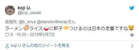 網友好奇日本人會「點白飯配拉麵」的詭異吃法 網友「超神回覆」解開多年疑問!