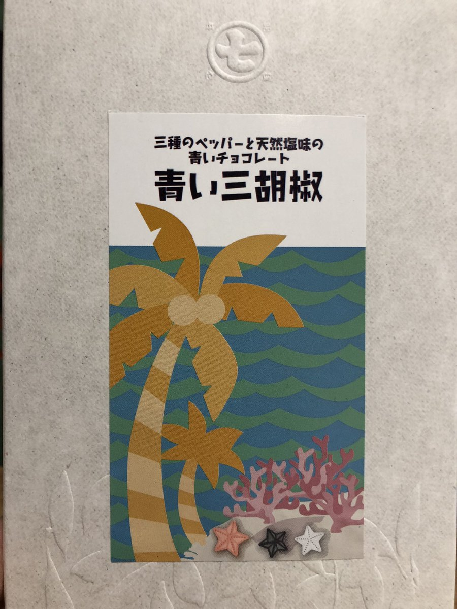 日本推適合夏天吃的「藍色巧克力」 超獵奇「辣嘴口味」咬開還有大海!