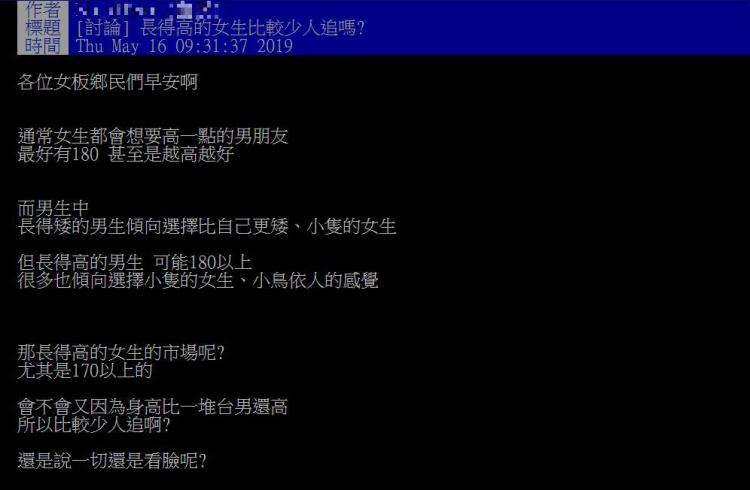台灣男生都喜歡小隻女?他發文「170以上女生沒市場」 網揭真相突破盲點