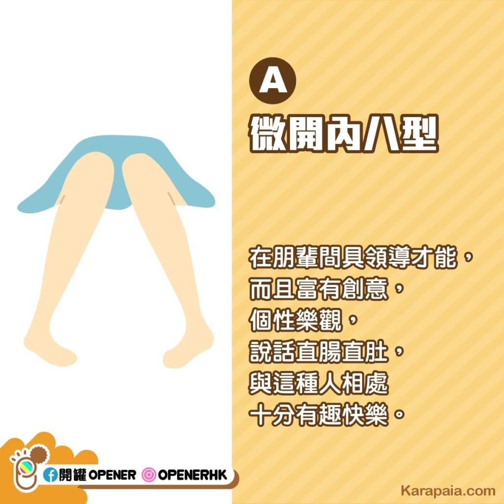 日本瘋傳「用坐姿揭開黑暗性格」的心理測驗 「翹腳型」的人請值得當朋友!
