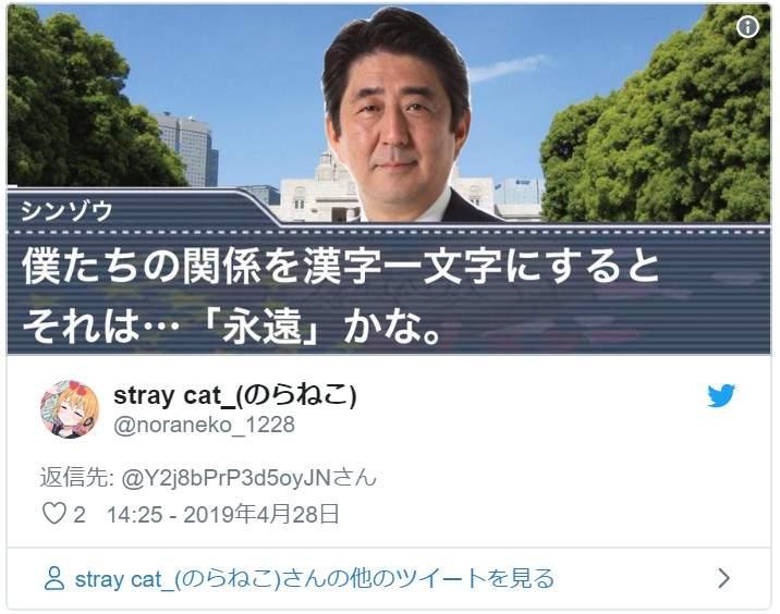 日網友迎接令和新年自創「和國會議員戀愛」遊戲 安倍首相「愛的視角」超甜蜜!