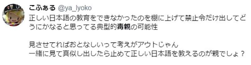日本作家怕4歲兒學蠢「禁看YouTube」 網友傻眼:你想讓時代倒退?