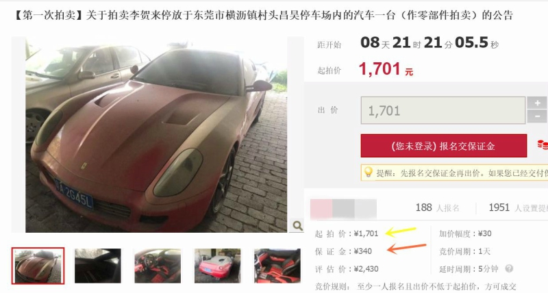 法院拍賣法拉利599「起標只要7000」萬人搶瘋 神人揭「搶購原因」:不是買來開的!