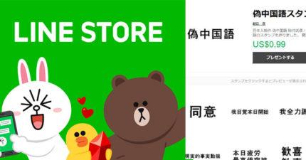 日本「偽中文貼圖」超夯!「看不懂中文就亂掰」意外戳中笑點 台網友驚:還真有幾個被猜對