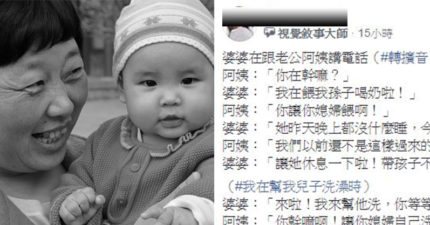婆婆「幫媳婦帶孫」卻被親戚痛罵 她「霸氣回應」被1.2萬網友讚爆:真的不是親媽嗎?