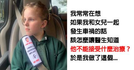 媽媽擔心「聽不到」的女兒發生意外 設計出關鍵時刻「能救她一命」的安全帶!