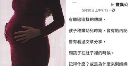 她問兒子以前在肚子裡幹嘛?他回:我握著「長長的缐」一直搖 媽媽想通後嚇壞!