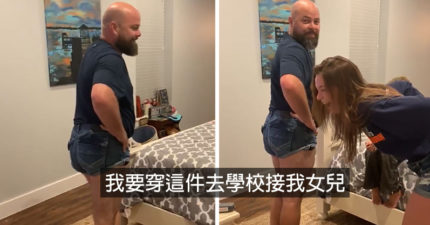 女兒每天穿熱褲出門 老爸「組織無效」使出大絕招…網笑翻:準備PK美腿嗎?