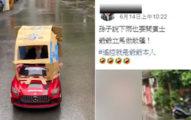 暖心爺打造「賓士玩具車」給孫子玩 眼尖網友發現「超童顏亮點」:這是爸爸吧!